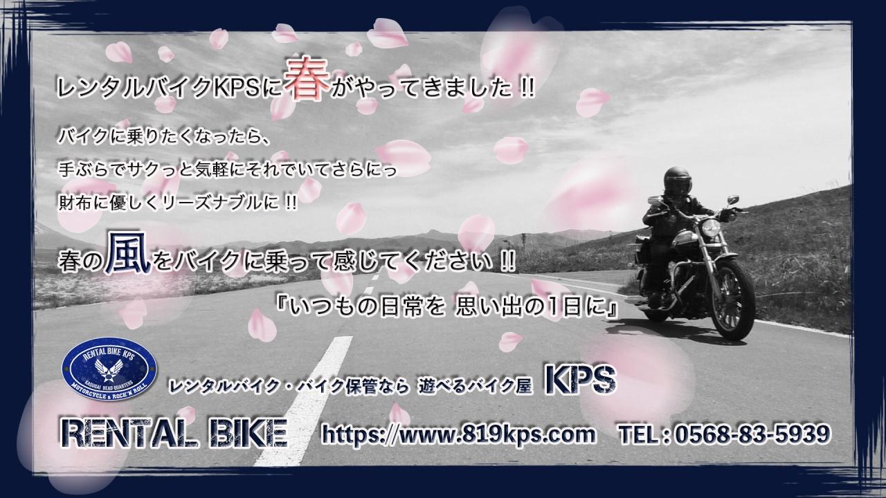 春!ツーリングシーズン到来!!