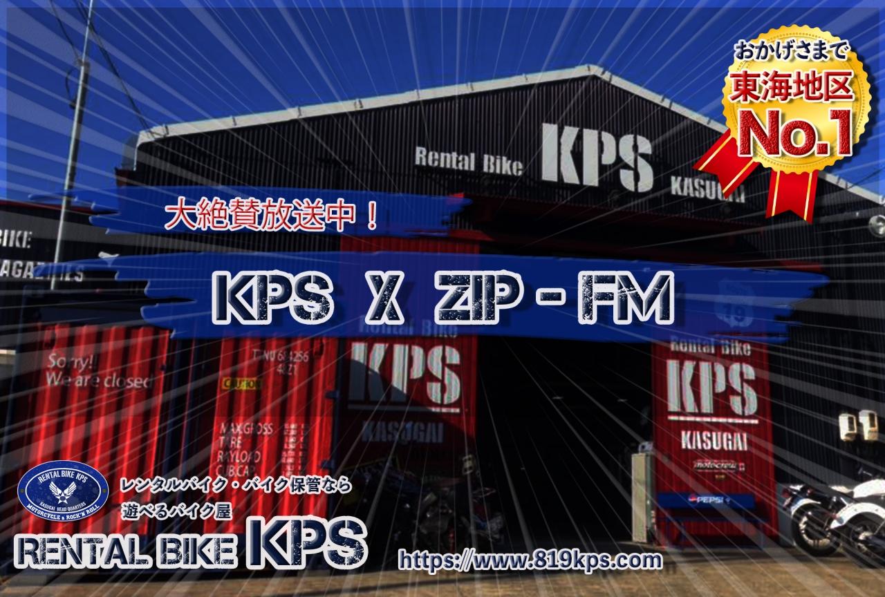 ZIP-FMにてラジオCM絶賛放送中!!
