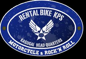 レンタルバイクKPS