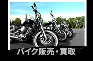 バイク販売・買取